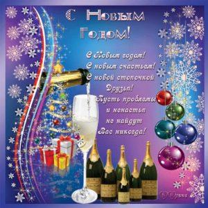 Новогодняя открытка с шампанским на 2019 год