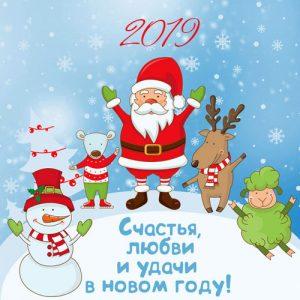 Прикольная открытка с Сантой и оленем на 2019 год