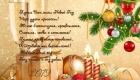 Классическая новогодняя открытка с поздравлением в стихах