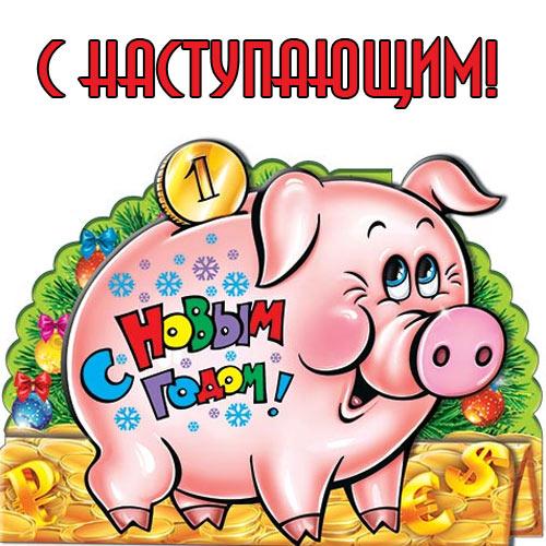 Новогодняя свинка копилка на 2019 год