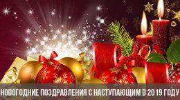 Новогодние поздравления с наступающим в 2019 году