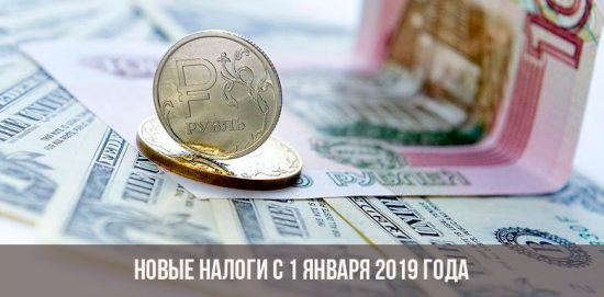 Новые налоги с 1 января 2019