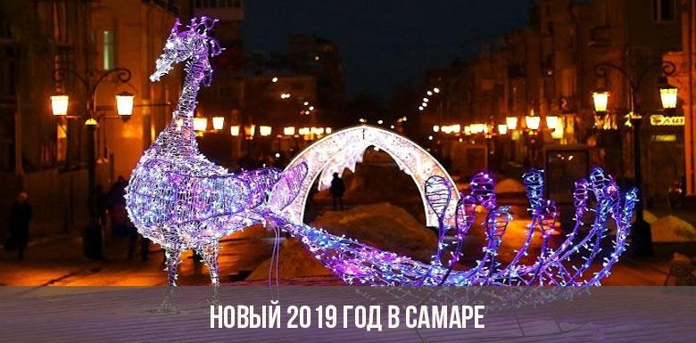 Новый 2019 год в Самаре
