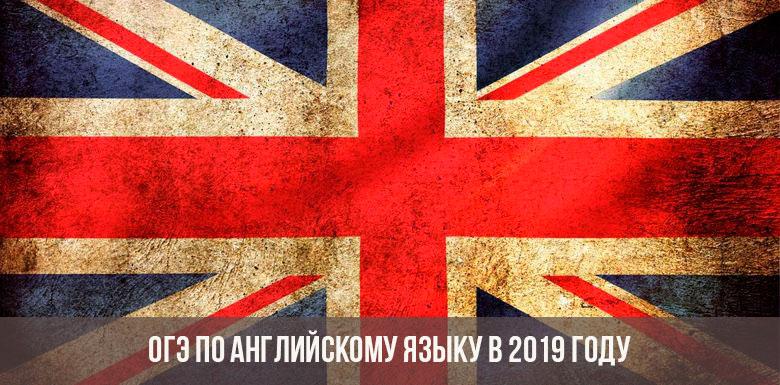 ОГЭ по английскому языку 2019