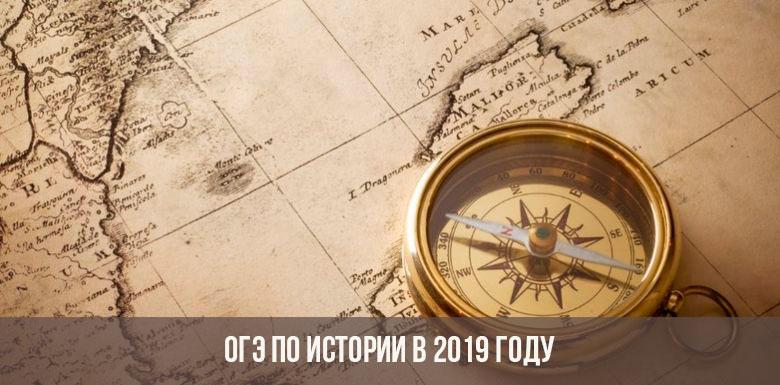 ОГЭ по истории в 2019 году