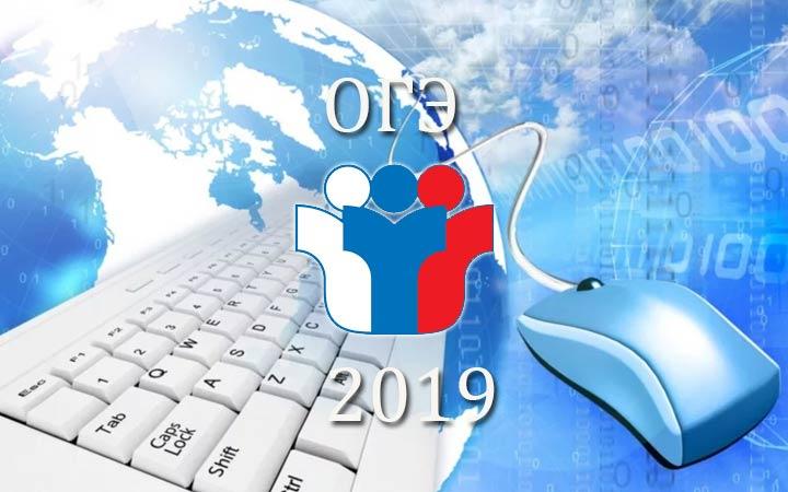 Структура КИМ и особенности ОГЭ 2019 года по информатике