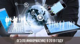 ОГЭ по информатике в 2019 году