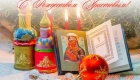 Рождественская открытка на 2019 год