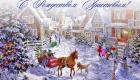 Открытка на Рождество город