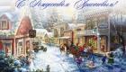 Рождественская открытка ярмарка