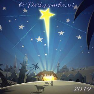 Рождество 2019 мини-открытка со звездой