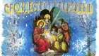 Рождество Христово открытка 2019 года