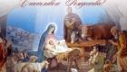 Рождество Христово красивая открытка 2019 года