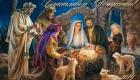 Рождество Христово классическая открытка 2019 года
