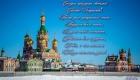 Рождественская открытка 2019 с Храмы России