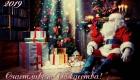 Открытка на Рождество с Санта Клаусом