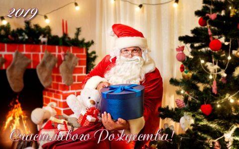 Открытка с Сантой к Рождеству 2019