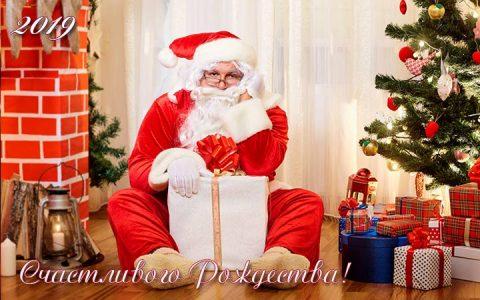 Открытка к Рождеству 2019 с Сантой