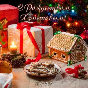 Открытка на Рождество с пряничным домиком