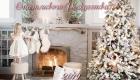 Красивая рождественская открытка на 2019 год