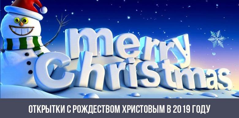 Открытки с Рождеством Христовым в 2019 году