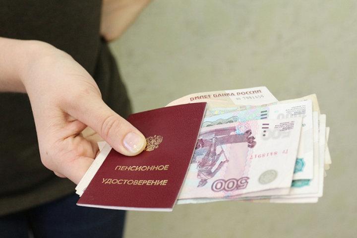 в руке пенсионное удостоверение и деньги