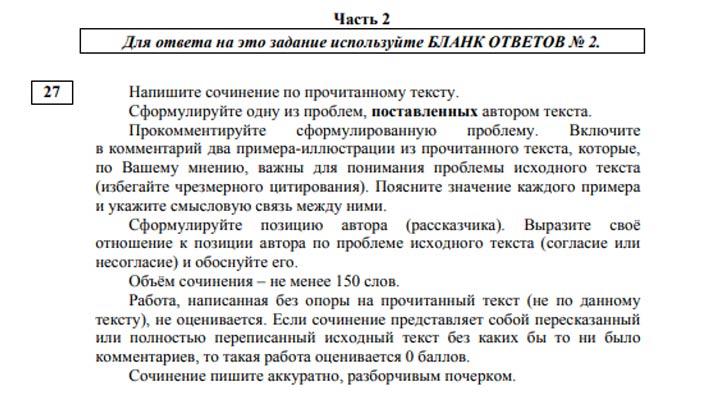 Задание 27 демоверсия ЕГЭ по русскому языку 2019 года