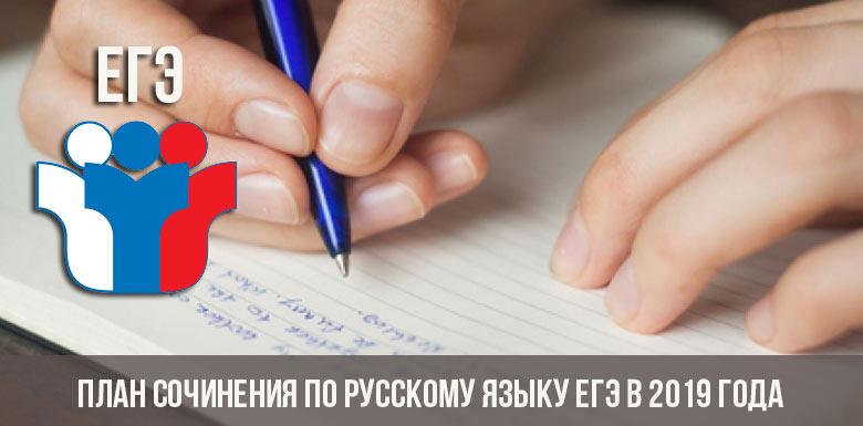 План сочинения по русскому языку ЕГЭ в 2019 года