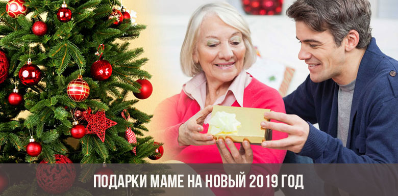 Подарки маме на Новый 2019 год