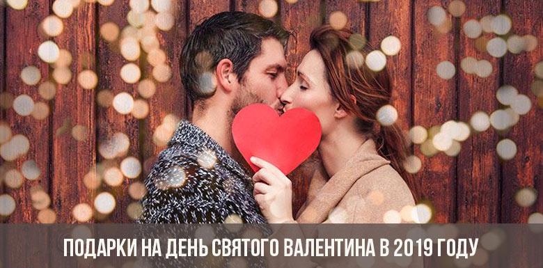 Подарки на День Святого Валентина в 2019 году
