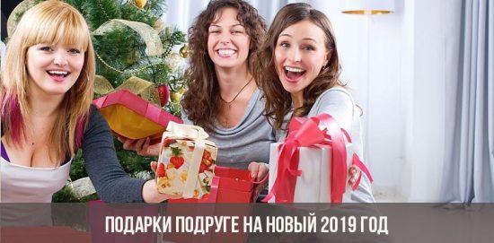Подарки подруге на Новый 2019 год