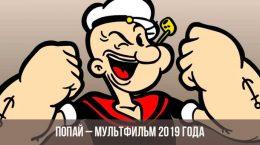 мадагаскар мультфильм 2019