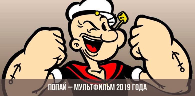Моряк Попай - мультик 2019 года