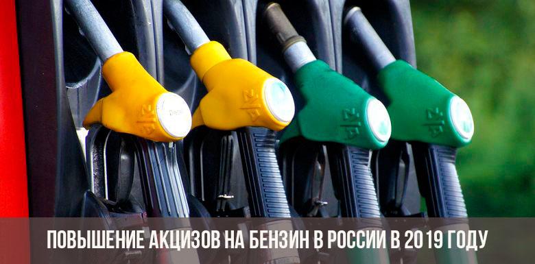 Бензозаправка