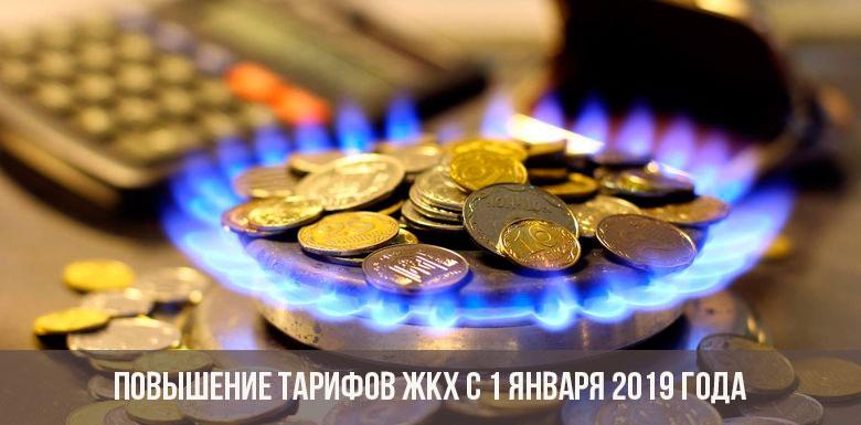 Повышение тарифов ЖКХ с 1 января 2019