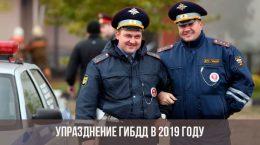 Сотрудники ГИБДД