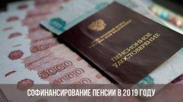 Софинансирование пенсии в 2019 году