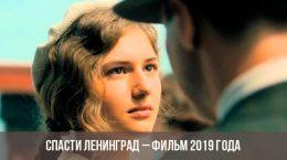 Спасти Ленинград – фильм 2019 года