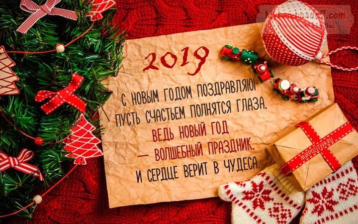 Стихи к Новому 2019 году