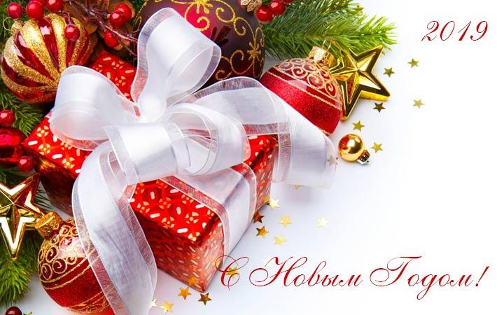 Поздравления с Новым Годом 2019 в стихах