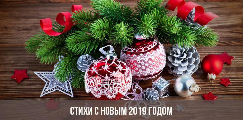 Стихи с Новым 2019 годом