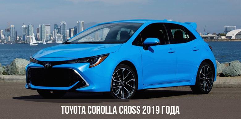 Toyota Corolla Cross 2019 года