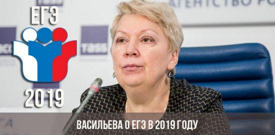 Васильева о ЕГЭ в 2019 году