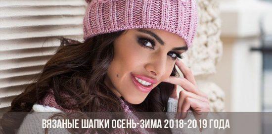 Вязаные шапки осень-зима 2018-2019 года