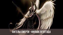 Ангелы смерти фильм 2019 года