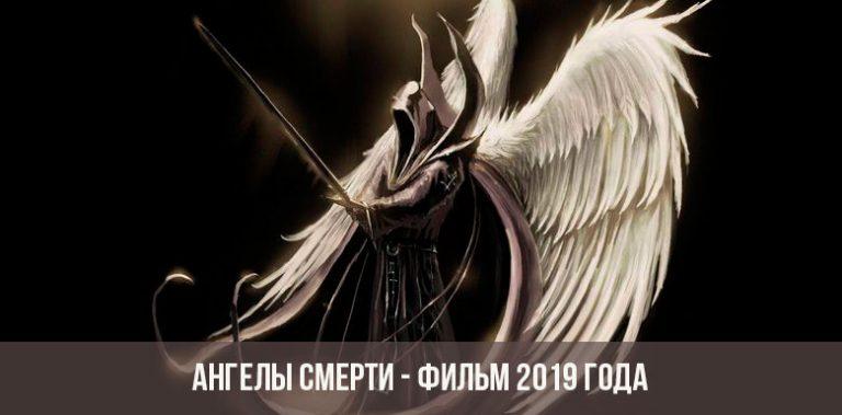 К чему приснилось ангел смерти с воскресенья на понедельник.