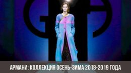 Армани: коллекция осень-зима 2018-2019 года