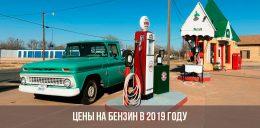 Цены на бензин в 2019 году