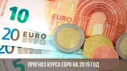 Что будет с Евро в 2019 году