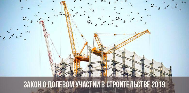 долевое строительство законодательство